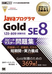 gold%e5%95%8f%e9%a1%8c%e9%9b%86