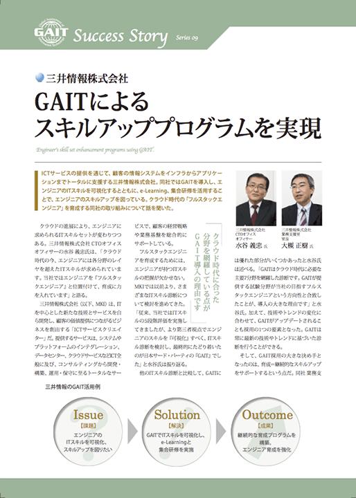 GAIT導入事例: 三井情報株式会社