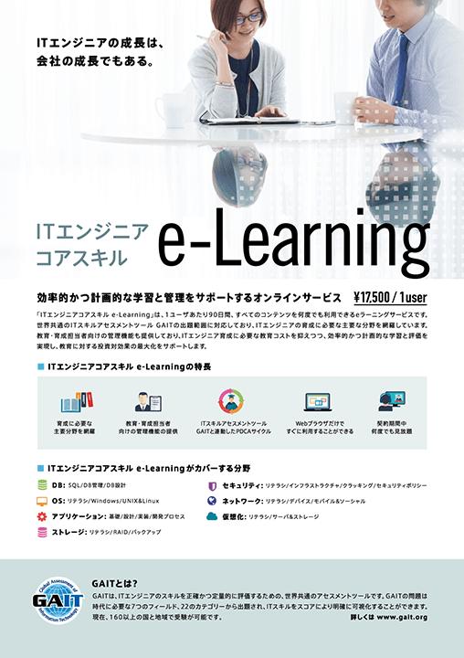 ITエンジニア コアスキル e-Learning