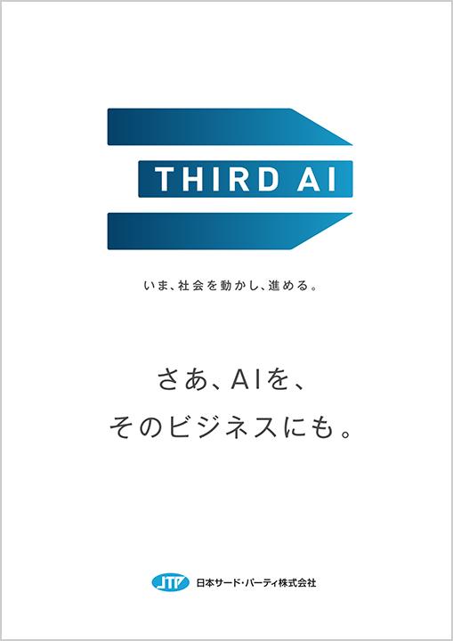 Third AI リーフレット