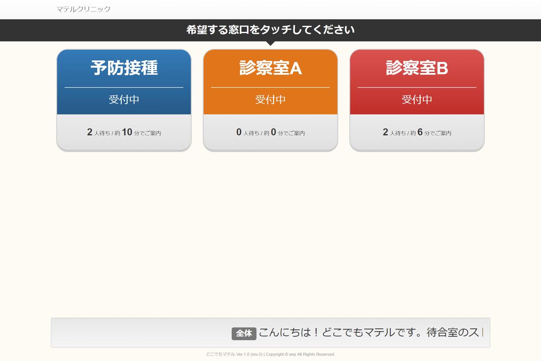 03_ロボでもマテル画面