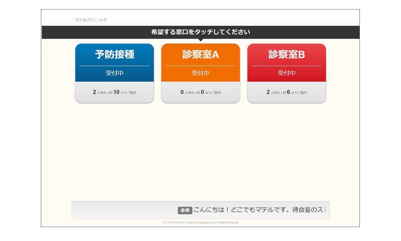 受付管理アプリ「ロボでもマテル」