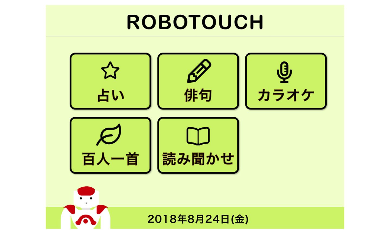 アプリ Robo Touch for 介護