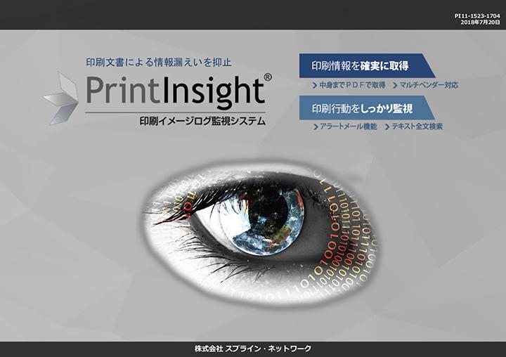 製品カタログ – PrintInsight