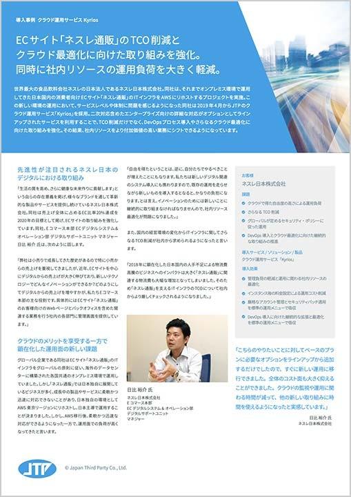 導入事例 クラウド運用サービス Kyrios: ネスレ日本株式会社