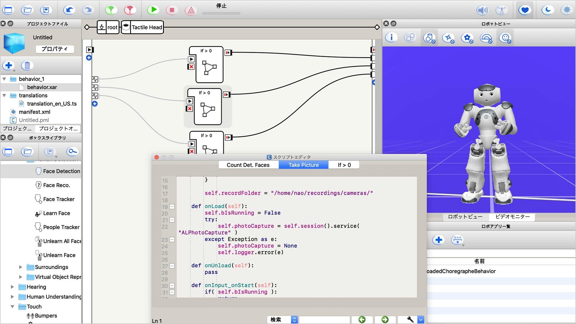 Python、C++ などプログラミング言語によるNAOの制御