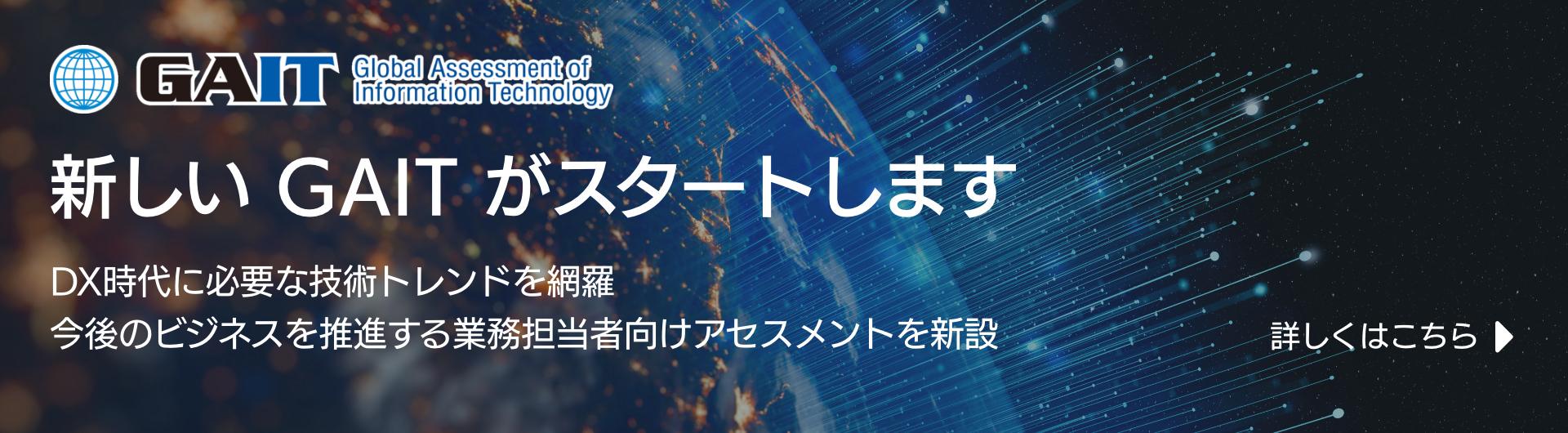 New-gait-banner-image
