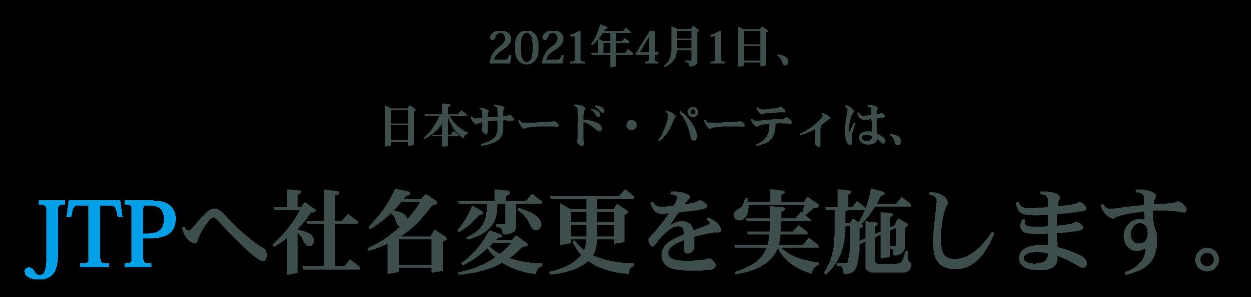 日本サード・パーティは、JTP株式会社へ社名変更を実施します。